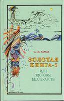 Золотая книга-5, или Здоровье без лекарств
