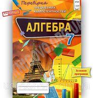 Алгебра ППК, 7 кл. Збірник завдань для оцінювання навчальних досягнень.