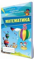 Математика ППК, 5 кл. Збірник завднь для оцінювання навчальних досягнень