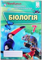 Біологія ППК, 7 кл. Збірник завдань для оцінювання навчальних досягнень.