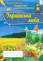 Українська мова ППК , 4 кл. Збірник завдань для оцінювання навчальних досягнень