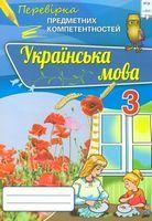 Українська мова ППК , 3 кл. Збірник завдань для оцінювання навчальних досягнень