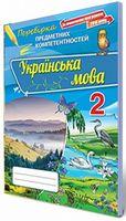Українська мова ППК, 2 кл. Збірник завдань для оцінювання навчальних досягнень