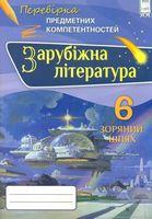 Зарубіжна література ППК, 6 кл. Збірник завдань для оцінювання навчальних досягнень.