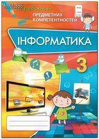 Інформатика ППК , 3кл. Збірник завдань для оцінювання навчальних досягнень