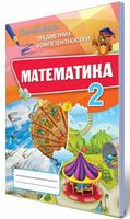 Математика ППК, 2 кл. Збірник завдань для оцінювання навчальних досягнень