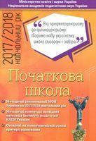 Початкова школа. Методичні рекомендації МОН України на 2017/2018
