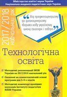 Технологічна освіта, 5 -9кл. Методичні рекомендації