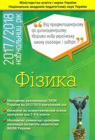 Фізика, 7 -9кл. Методичні рекомендації
