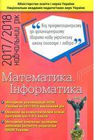 Математика. Інформатика, 5 -9кл. Методичні рекомендації