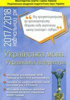 Українська мова. Українська література, 5 -9 кл. Методичні рекомендації