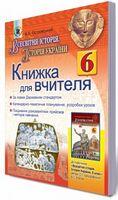 Всесвітня історія. Історія України, 6 кл. Книжка для вчителя
