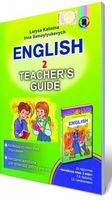 Англійська мова, 2 кл. Книжка для вчителя (для спец. шкіл).
