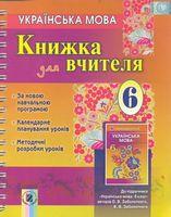 Українська мова. 6 клас. Книжка для вчителя + CD 2014
