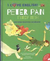 I Love English. Peter Pan / Пітер Пен. Моя перша бібліотечка англійською