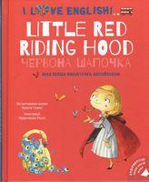 I Love English. Little Red Riding Hood / Червона Шапочка. Моя перша бібліотечка англійською