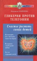Гликерия против телегонии