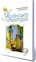 Українська література, 9 кл. Зошит для контрольного оцінювання