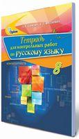 Тетрадь для контрольных работ по русскому языку, 8 кл. общеобразовательных учебных заведений с обучением на украинском языке.