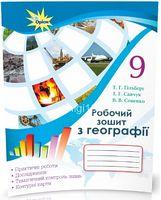 Географія, 9 кл. Робочий зошит з географії: практичні роботи, дослідження, тематичний контроль знань.