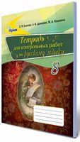 Тетрадь для контрольных работ по русскому языку, 8 кл.