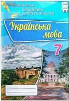 Українська мова ППК, 7 кл. Збірник для оцінювання навчальних досягнень.