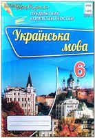 Українська мова ППК, 6 кл. Збірник для оцінювання навчальних досягнень.