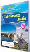 Українська мова ППК, 5 кл. Збірник для оцінювання навчальних досягнень