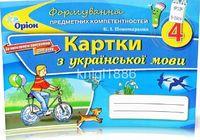 Українська мова формування предметних компетентностей, 4 кл. Картки