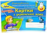 Українська мова формування предметних компетентностей , 3 кл. Картки.