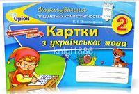 Українська мова формування предметних компетентностей, 2 кл. Картки