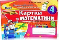 Математика формування предметних компетентностей , 4 кл. Картки