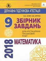 Збірник завдань для атестаційних письмових робіт з Математики. 9 клас + відповіді 2018
