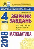 Збірник завдань для ПКР з математики для 4 класу 2018