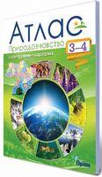 Природознавство, 3-4 кл. Атлас з контурними картами