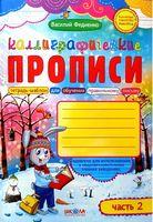 Каліграфічні прописи з чарівними сторінками. Частина 2 (російською мовою).