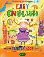 Легка англійська (російською та англійською мовами). Посібник для малят 4-7 років, що вивчають англійську.