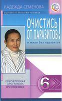 Очистись! от паразитов и живи без паразитов. 6-е издание