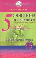 Очистись от паразитов и живи без паразитов 5 изд.