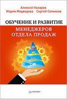 Навчання і розвиток менеджерів відділу продажів
