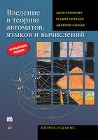 Введення в теорію автоматів, мов і обчислень, 2-е видання