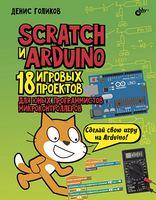 Scratch і Arduino. 18 ігрових проектів для юних програмістів мікроконтролерів