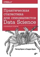 Практична статистика для фахівців Data Science