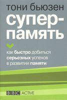 Суперпамять. 3-е издание