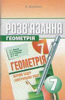 Геометрія 7 класс. Розв'язання до збірника задач і контрольних робіт. П. Щербань