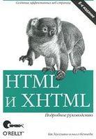HTML и XHTML. Подробное руководство - 6-е изд.