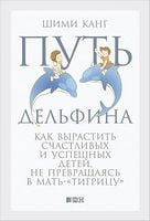 """Путь дельфина. Как вырастить счастливых и успешных детей, не превращаясь в мать-""""тигрицу"""""""