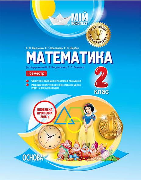 Мій конспект. Математика. 2 клас. I семестр (за підручником М. В. Богдановича, Г. П. Лишенка)