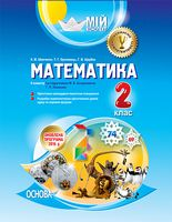 Мій конспект. Математика. 2 клас. II семестр (за підручником М. В. Богдановича, Г. П. Лишенка)