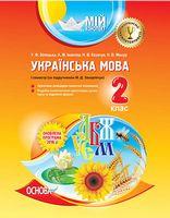 Мій конспект. Українська мова. 2 клас. І семестр (за підручником М. Д. Захарійчук)